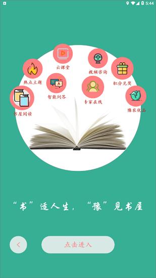 河南农家书屋 V1.0.5 安卓版截图2