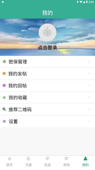 河南农家书屋 V1.0.5 安卓版截图4