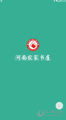 河南农家书屋APP