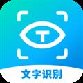 文字识别OCR扫描王 V1.0.1 安卓版