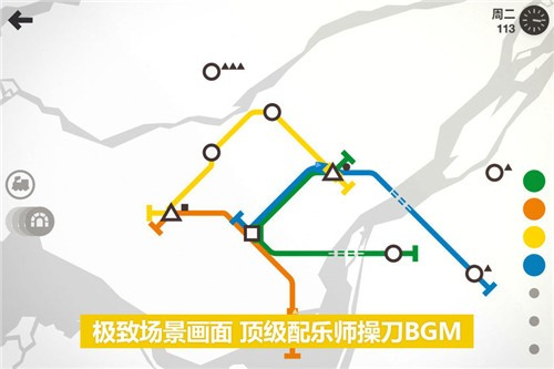模拟地铁 V1.0.8 安卓版截图1