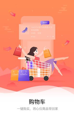 中广嗨购 V1.1.0 安卓版截图3