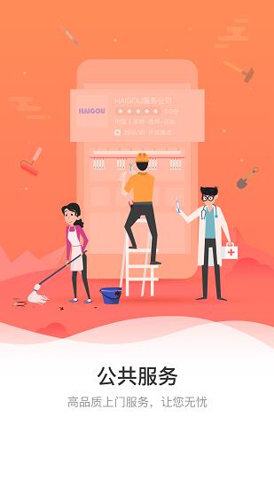 中广嗨购 V1.1.0 安卓版截图4