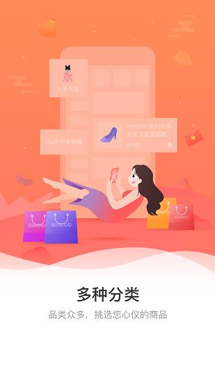 中广嗨购 V1.1.0 安卓版截图2