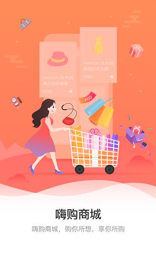 中广嗨购 V1.1.0 安卓版截图1