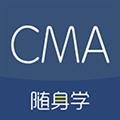 CMA考试随身学APP CMA考试随身学 V1.4.0 安卓版 下载