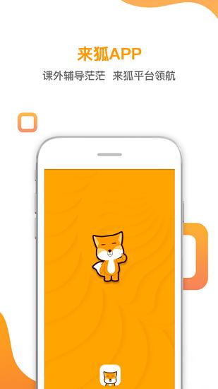 来狐 V1.1.1 安卓版截图1
