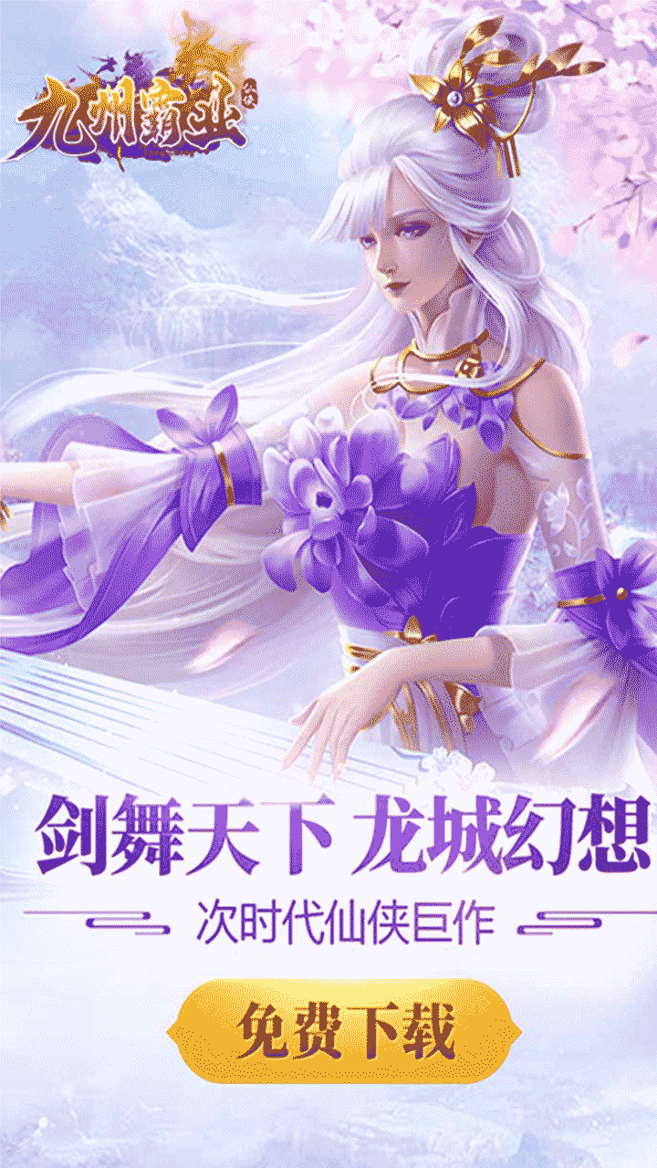 九州霸业 V1.2.1 安卓版截图1