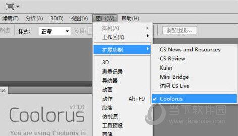 Coolorus CC2015下载