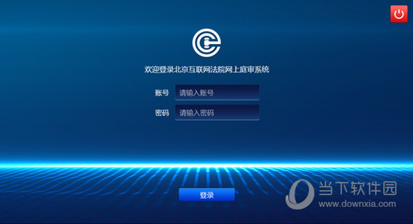北京互联网法院网上庭审系统书记员端
