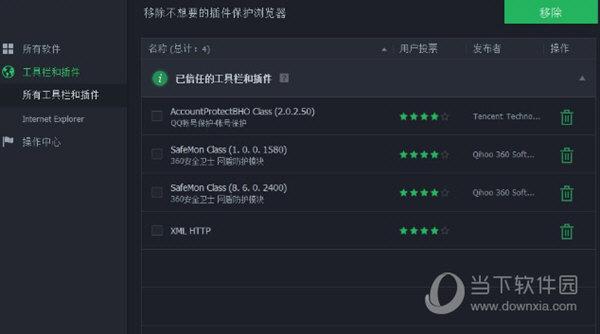 iobit uninstaller9永久激活码破解版