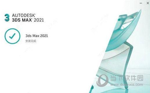 3DSMax2021修正版