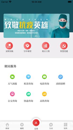 爱天长 V1.0.4 安卓版截图3