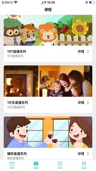 知马私塾 V1.1.1 安卓版截图2