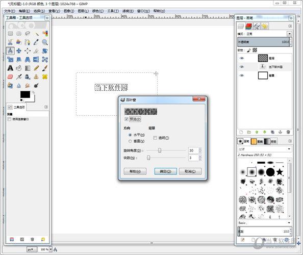 GIMP2.8中文版