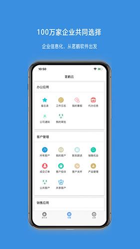 茗鹤云 V1.0.0 安卓版截图2