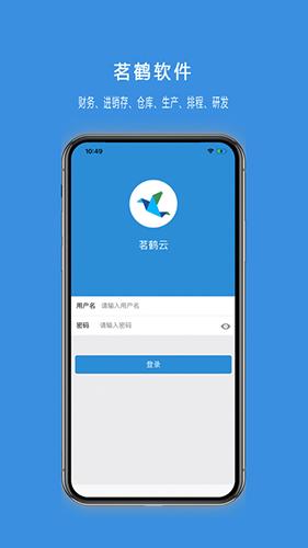 茗鹤云 V1.0.0 安卓版截图1