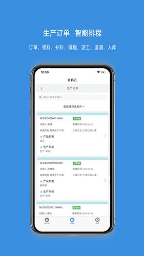 茗鹤云 V1.0.0 安卓版截图5