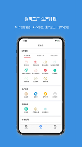 茗鹤云 V1.0.0 安卓版截图4