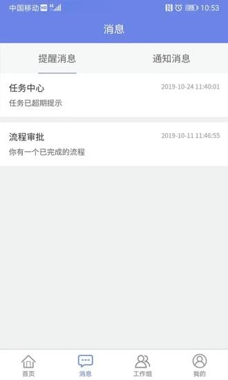 吉客云 V1.0.8 安卓版截图3