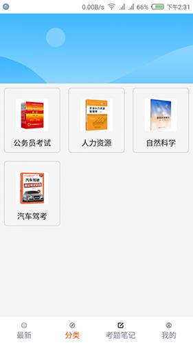 八兔 V1.5.0 安卓版截图3