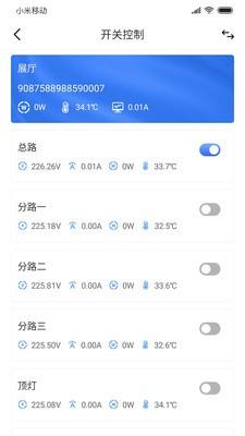 卓文用电 V1.0.2 安卓版截图1