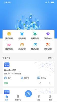 卓文用电 V1.0.2 安卓版截图3