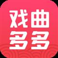 戏曲多多手机版 V2.1.7.1 最新安卓版