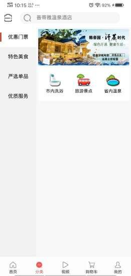 洗澡去 V2.0.1 安卓版截图2