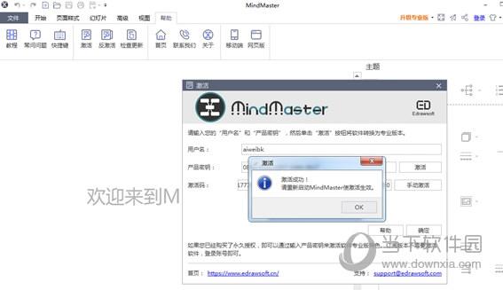 MindMaster专业版注册机