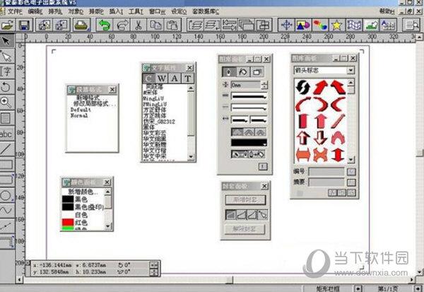 蒙泰喷绘软件