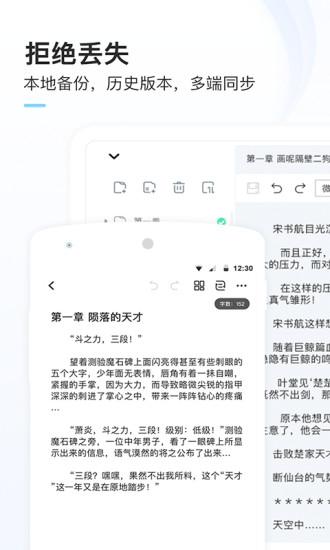 墨者 V3.3.4 安卓版截图2