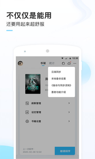 墨者 V3.3.4 安卓版截图3