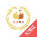 深圳教育作业通校园版 V4.5.0 安卓版