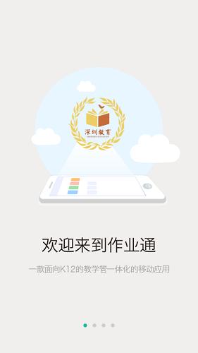 深圳教育作业通APP|深圳教育作业通校园版 V4.5.0 安卓版 下载图 1