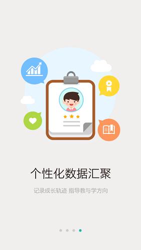深圳教育作业通APP|深圳教育作业通校园版 V4.5.0 安卓版 下载图 4