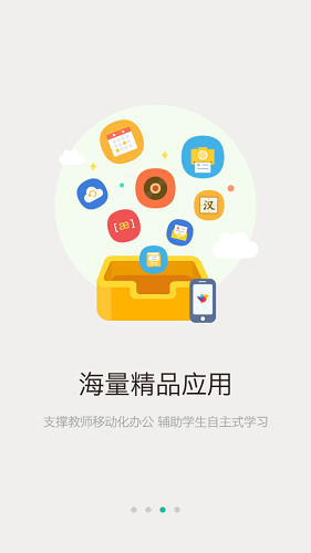 深圳教育作业通APP|深圳教育作业通校园版 V4.5.0 安卓版 下载图 3