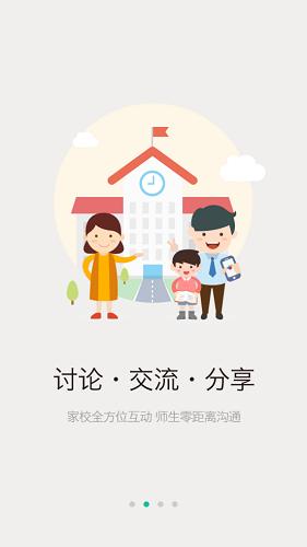 深圳教育作业通APP|深圳教育作业通校园版 V4.5.0 安卓版 下载图 2