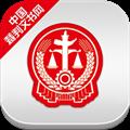 中国裁判文书网手机版 V2.1.30205 安卓最新版