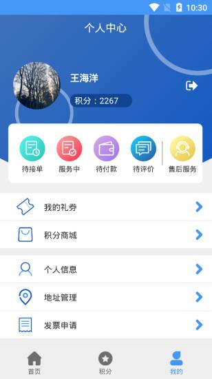 小圾生活 V1.0 安卓版截图4