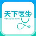 天下医生个人版 V3.4.4 安卓版
