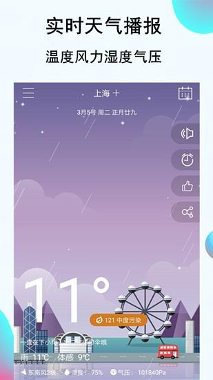 天气播报 V2.0.2 安卓版截图2