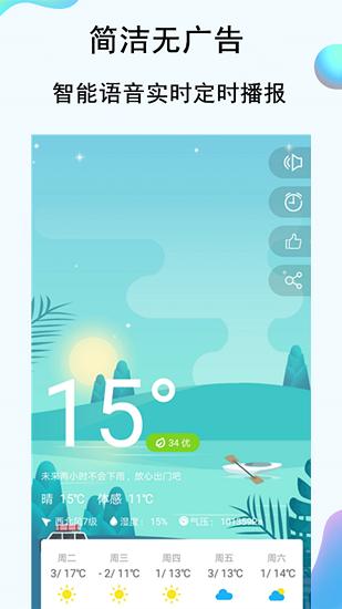 天气播报 V2.0.2 安卓版截图1