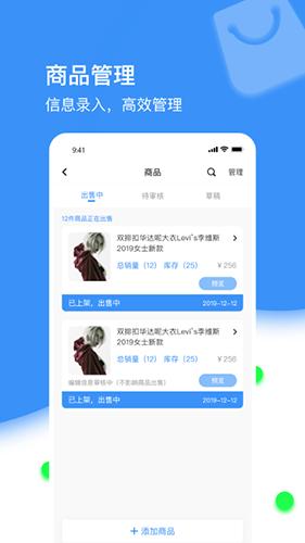 街逛商家版 V1.5 安卓版截图4