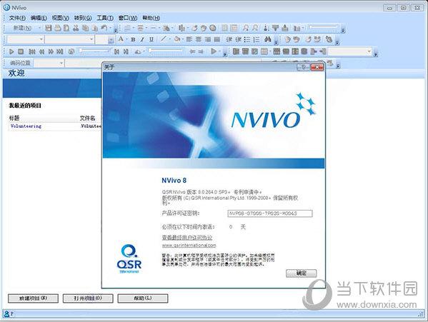 NVivo8破解版