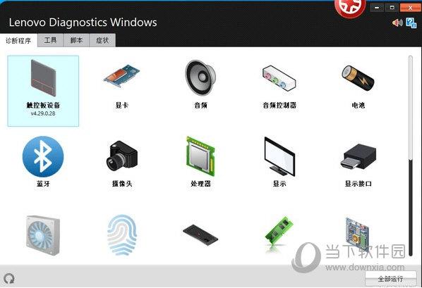 Lenovo Diagnostics Windows