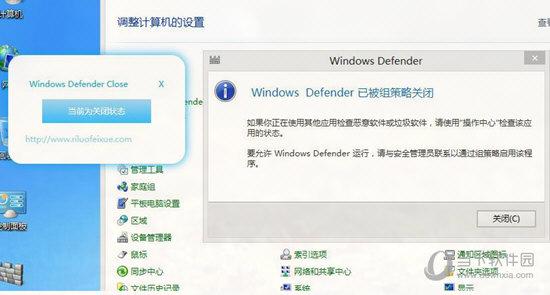 Windows Defender Close