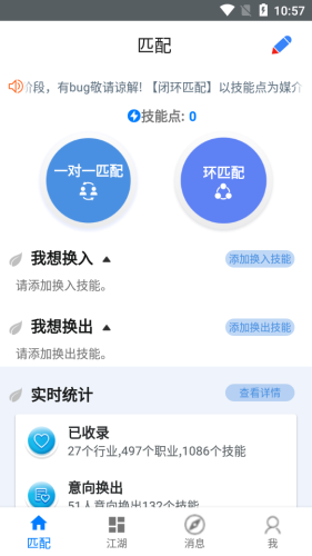 长技 V0.4.0 安卓版截图1