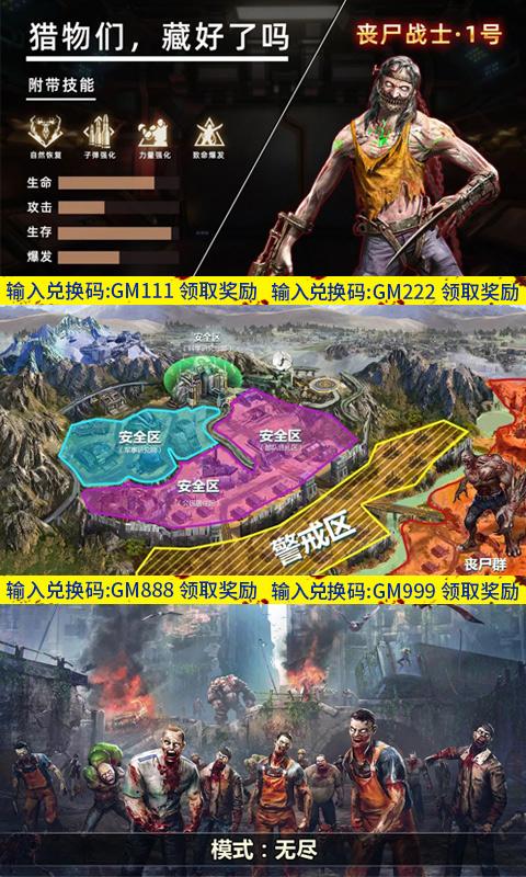 王者英雄之枪战传奇满V版 V1.0 安卓版截图1