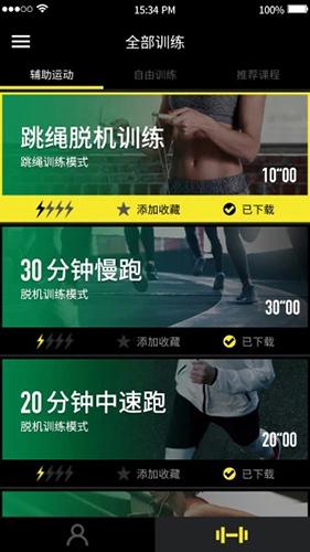 每客微健身 V2.2.2 安卓版截图1